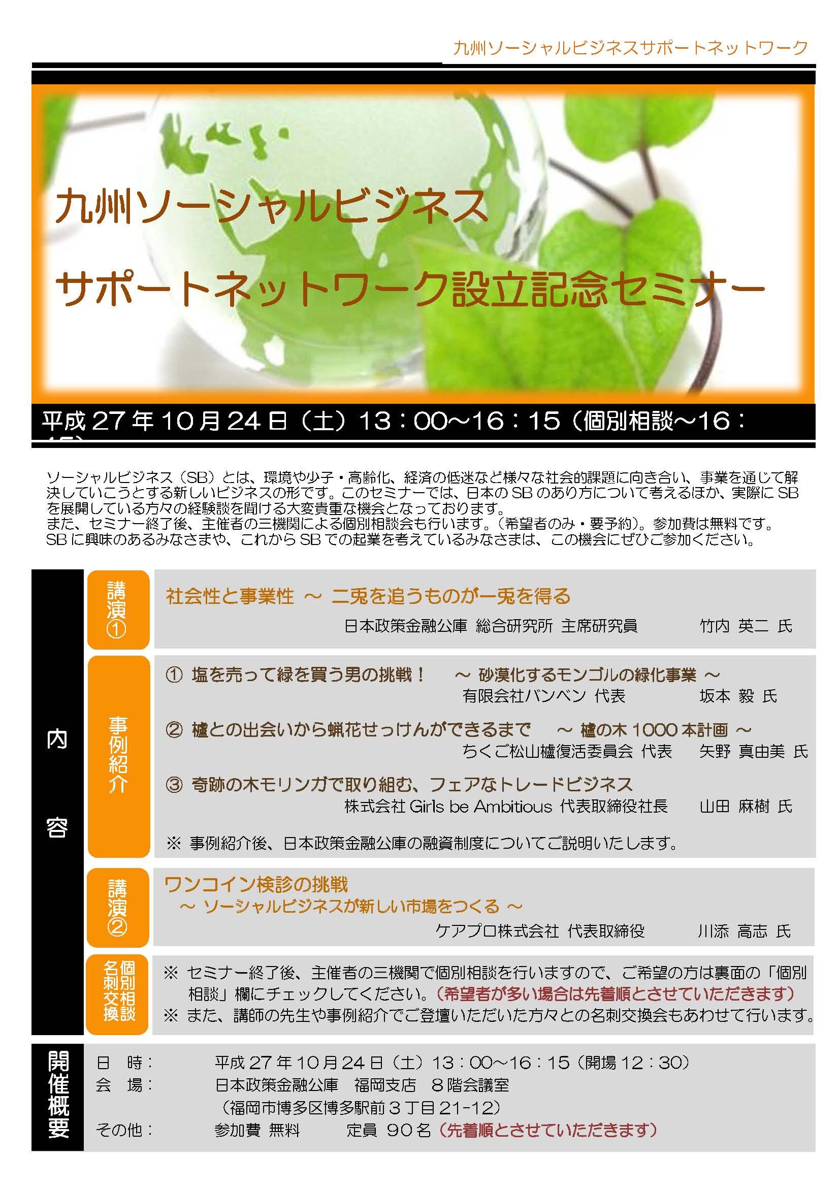"""平成27年10月24日(土)九州ソーシャルビジネスサポートネットワーク設立記念セミナーの写真です"""""""