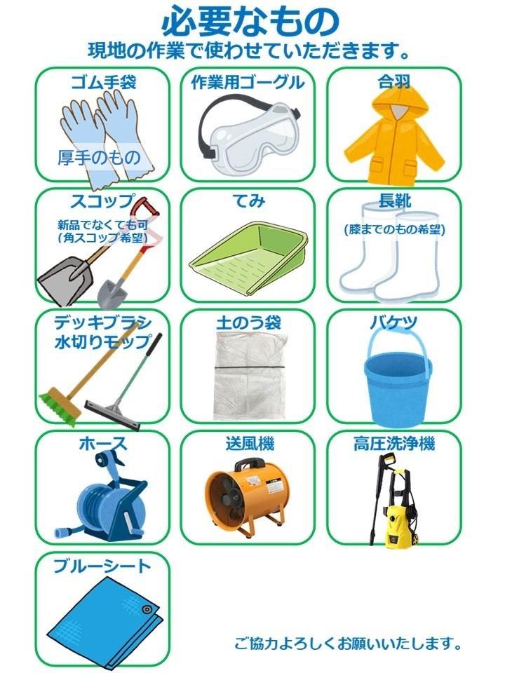 災害資材(作業).jpg