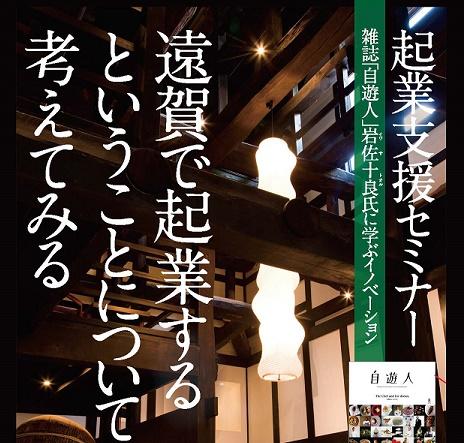 遠賀町起業支援セミナー