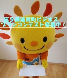 【第5回 遠賀町ビジネスプランコンテスト】開催いたします。の写真です