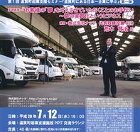 遠賀町起業支援セミナーvol.1