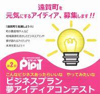 """PIPIT第2回ビジネスプラン・夢アイディアコンテスト2017の写真です"""""""