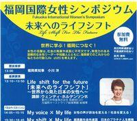 """◆「福岡国際女性シンポジウム」を開催します!9月9日(土)◆【福岡県事業広報協力】の写真です"""""""