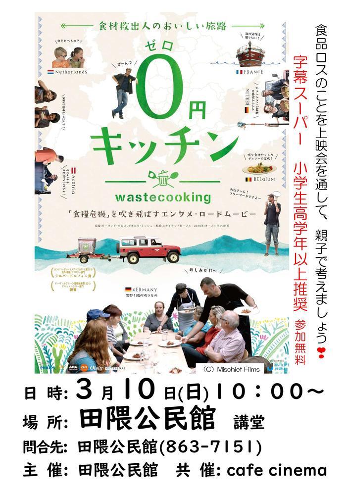 3/10『0円キッチン』上映会(福岡市早良区)の写真です