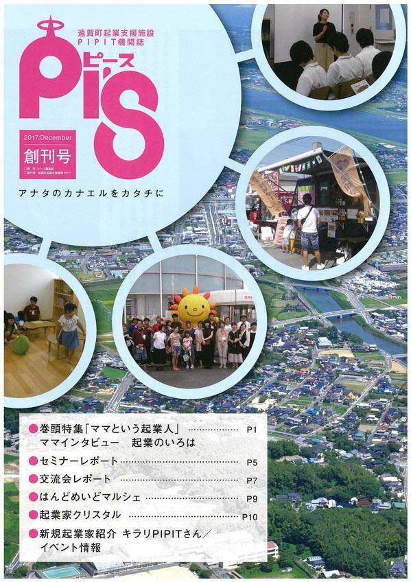 """遠賀町起業施設PIPIT機関誌「Pi's(ピース)」創刊!の写真です"""""""