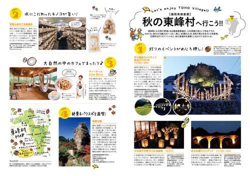 九州ウォーカーページ.jpg