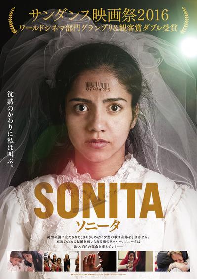SONITA_main.jpg