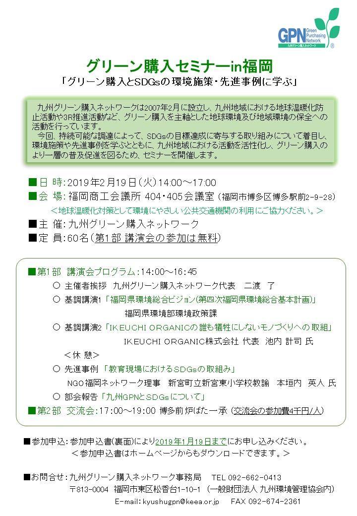 【広報協力】九州GPN「グリーン購入セミナーin福岡」(2/19福岡)の写真です