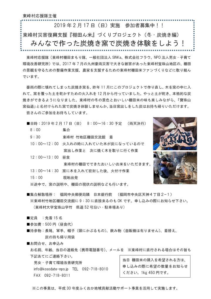 2.17東峰村で炭焼き体験をしよう(広報ちらし).jpg