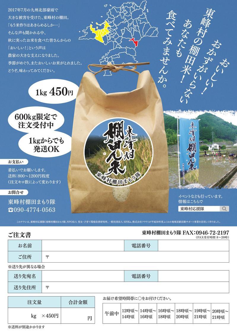 東峰村棚田米チラシ_A4.jpg