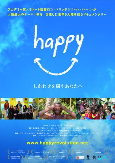 映画『 happy -しあわせを探すあなたへ』上映会の写真です