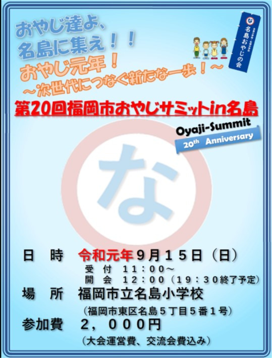 【第20回福岡市おやじサミットin名島 おやじ達よ名島に集え!~次世代につなぐ新たな一歩!~】(広報協力)の写真です