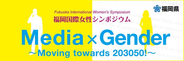 【福岡国際女性シンポジウム】Media×Gender~Movinng towards 203050!~【広報協力】の写真です