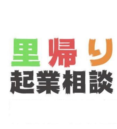 """『里帰り起業相談・ビジネスプランコンテスト相談・PIPIT見学会』の写真です"""""""