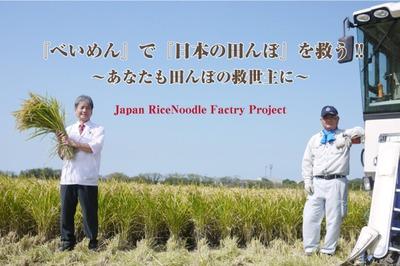 「べいめんで日本の田んぼを救う!!」(SINKaも応援しています!)の写真です