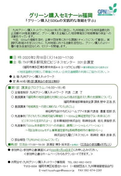 green購入チラシ.jpg