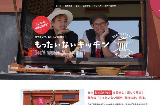 映画『もったいないキッチン』 ~捨てないで、おいしい料理を!~ オフィシャルサイトOPEN!(広報協力)の写真です