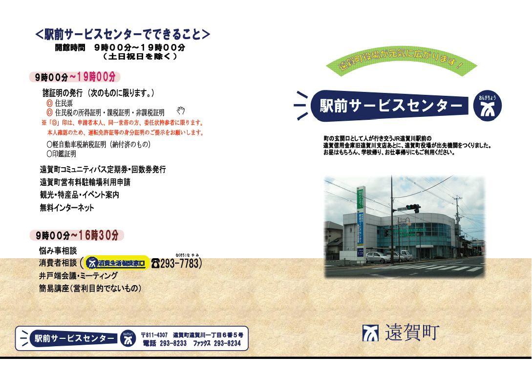 遠賀町起業支援個別相談会