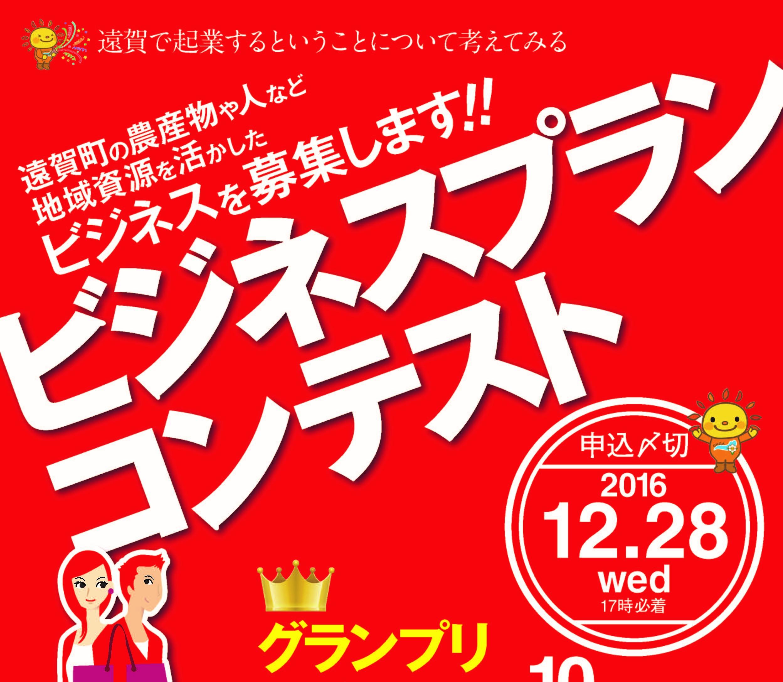 """遠賀町ビジネスプランコンテスト開催!!申込締切は平成28年12月28日(水)17時の写真です"""""""
