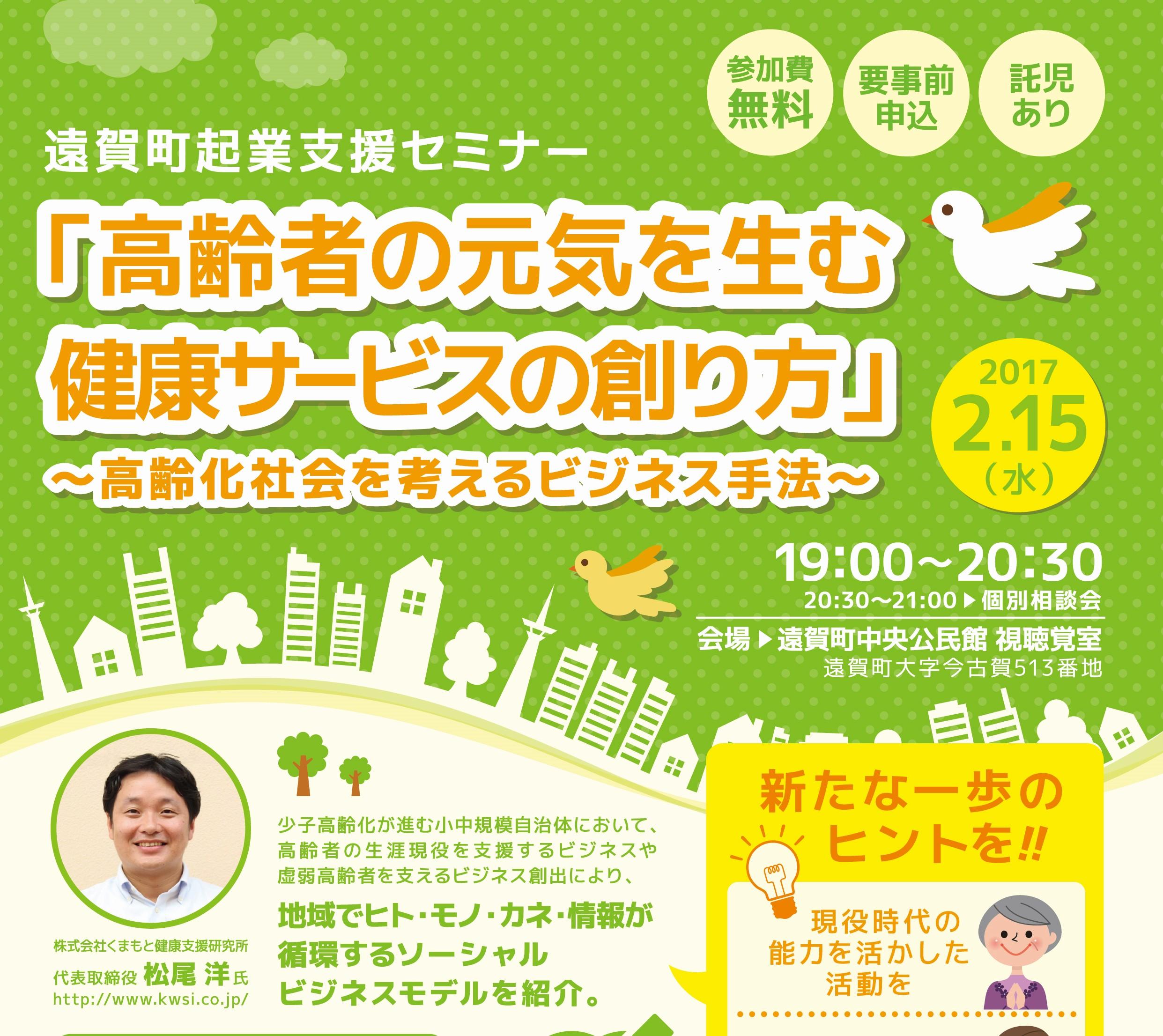 """遠賀町起業支援セミナー「高齢者の元気を生む健康サービスの創り方」平成29年2月15日(水)の写真です"""""""