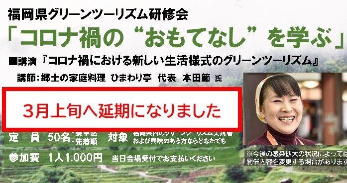 """【延期】福岡県グリーンツーリズム研修会の写真です"""""""
