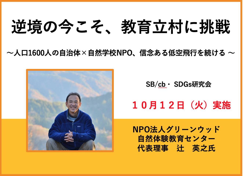 【参加者募集】SB/cb・ SDGs研究会 「逆境の今こそ、教育立村に挑戦」 〜人口1600人の自治体×自然学校NPO、信念ある低空飛行を続ける〜(10月12日(火)開催)の写真です