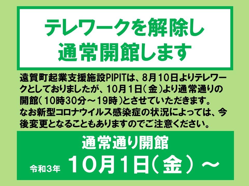 【お知らせ】10月1日(金)よりPIPITのテレワークを解除し、通常通り開館します(2021年10月1日)の写真です