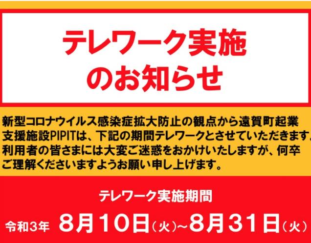 """【テレワーク実施】遠賀町起業支援施設PIPITのテレワーク実施のお知らせの写真です"""""""