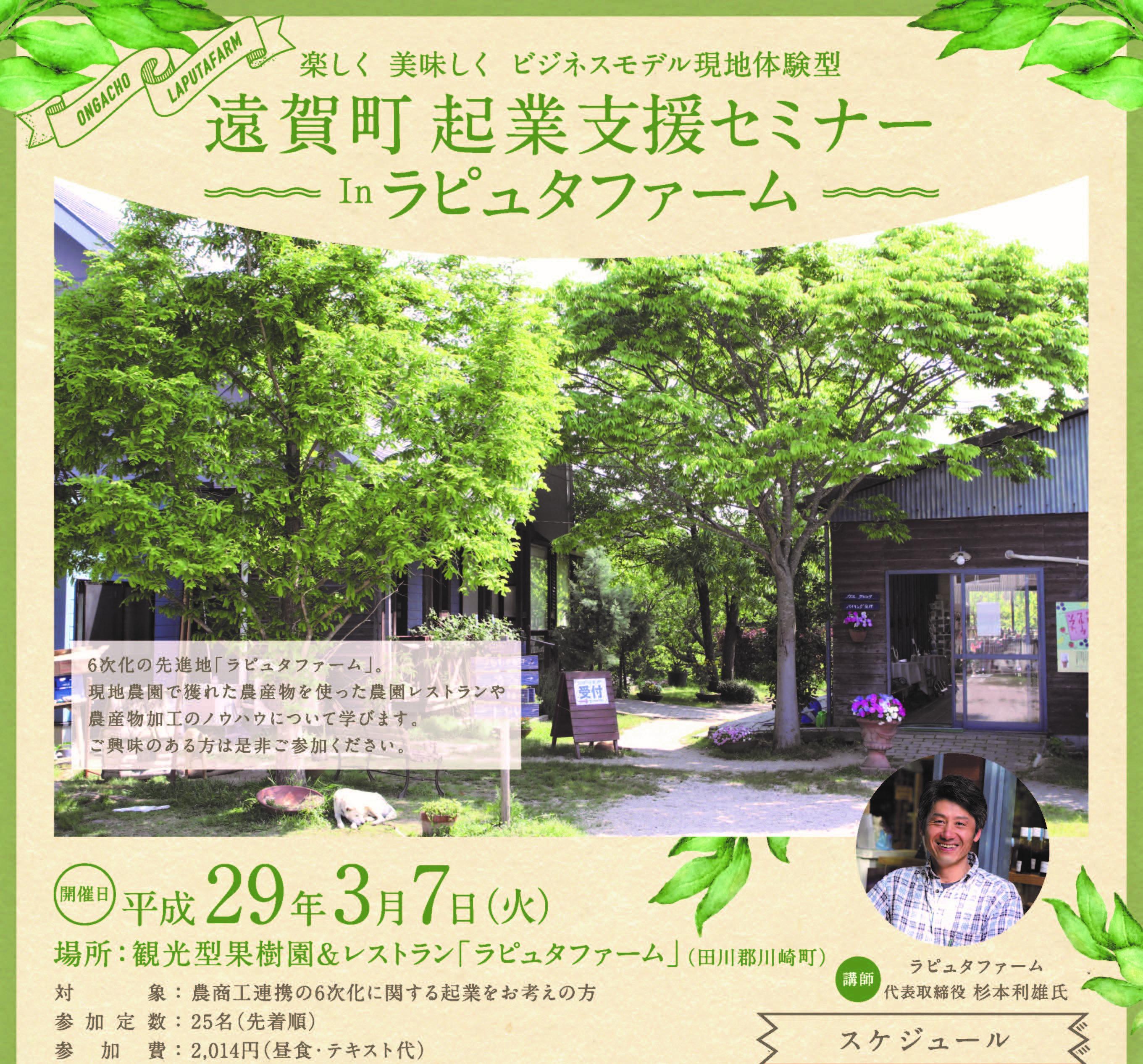 遠賀町起業支援セミナーinラピュタファーム