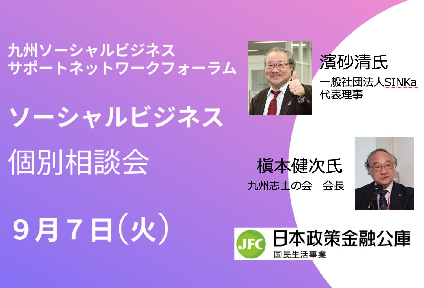 【参加者募集・無料】ソーシャルビジネス個別相談会 〜九州ソーシャルビジネスサポートネットワーク〜の写真です