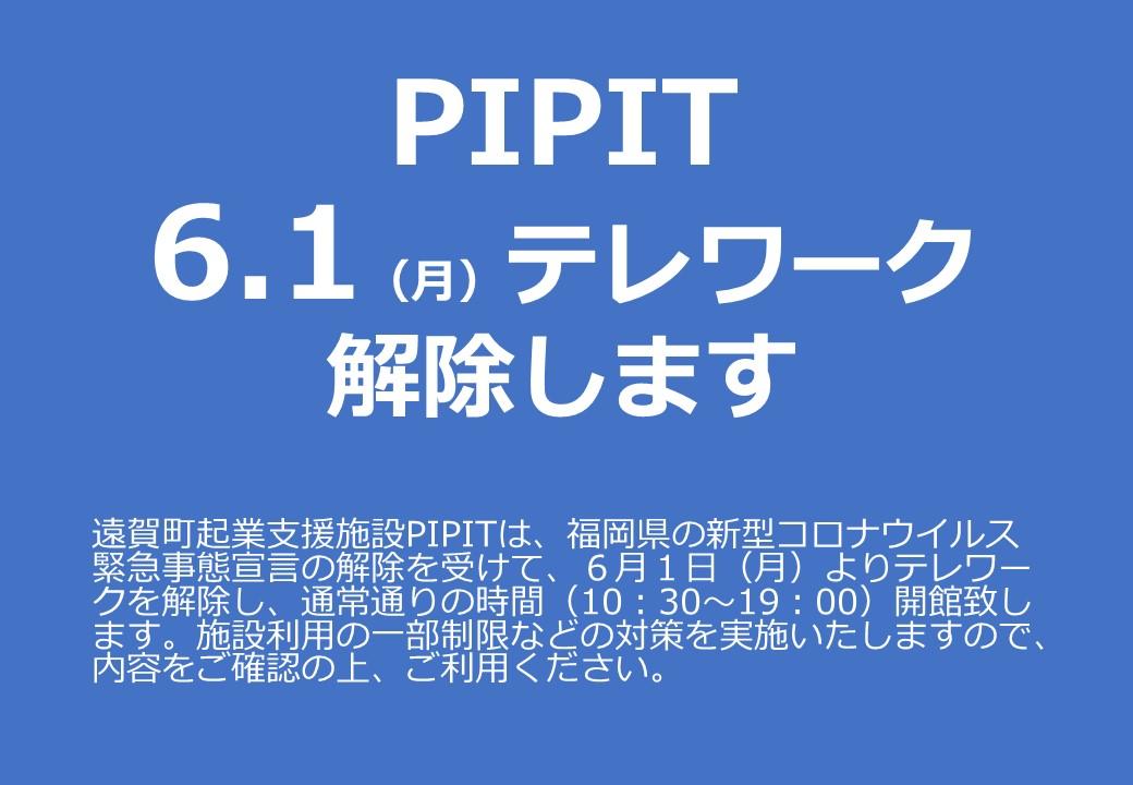 """【おしらせ】6月1日(月)よりPIPITのテレワークを解除し、通常どおり開館します。の写真です"""""""