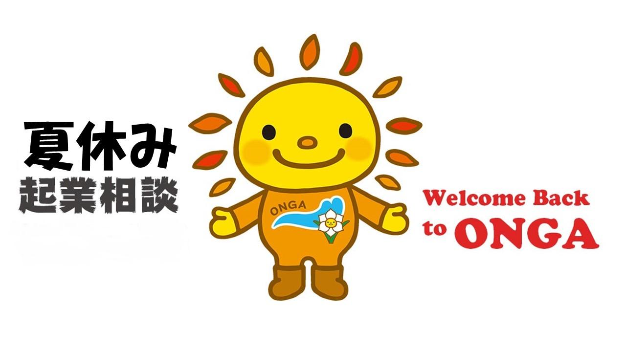"""『夏休み起業個別相談・ビジネスプランコンテスト相談・PIPIT見学会』の写真です"""""""