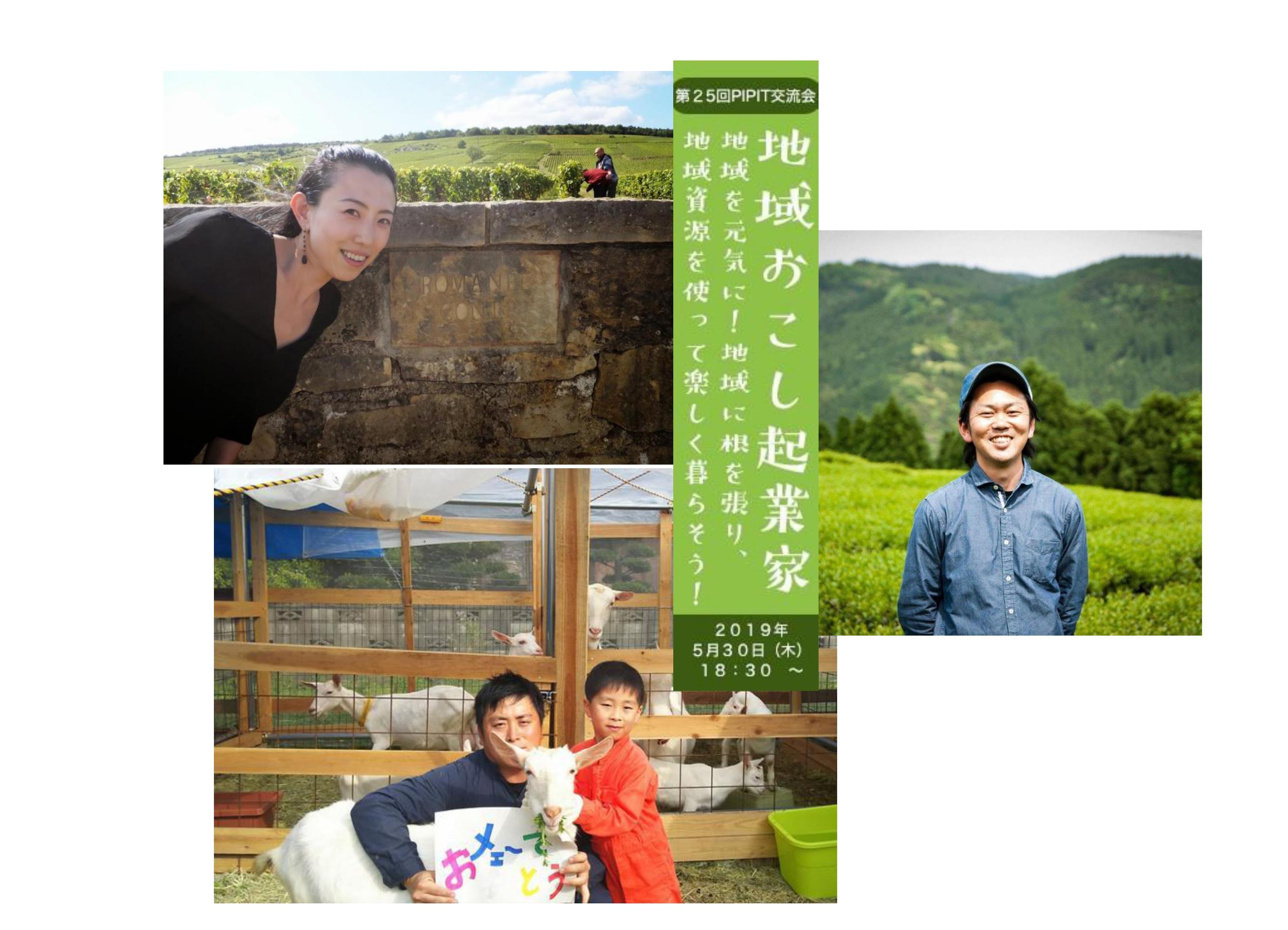 """「地域おこし起業家」~地域を元気に!地域に根を張り、地域資源を使って楽しく暮らそう!~(第25回PIPIT交流会)の写真です"""""""