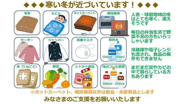 【災害支援物資