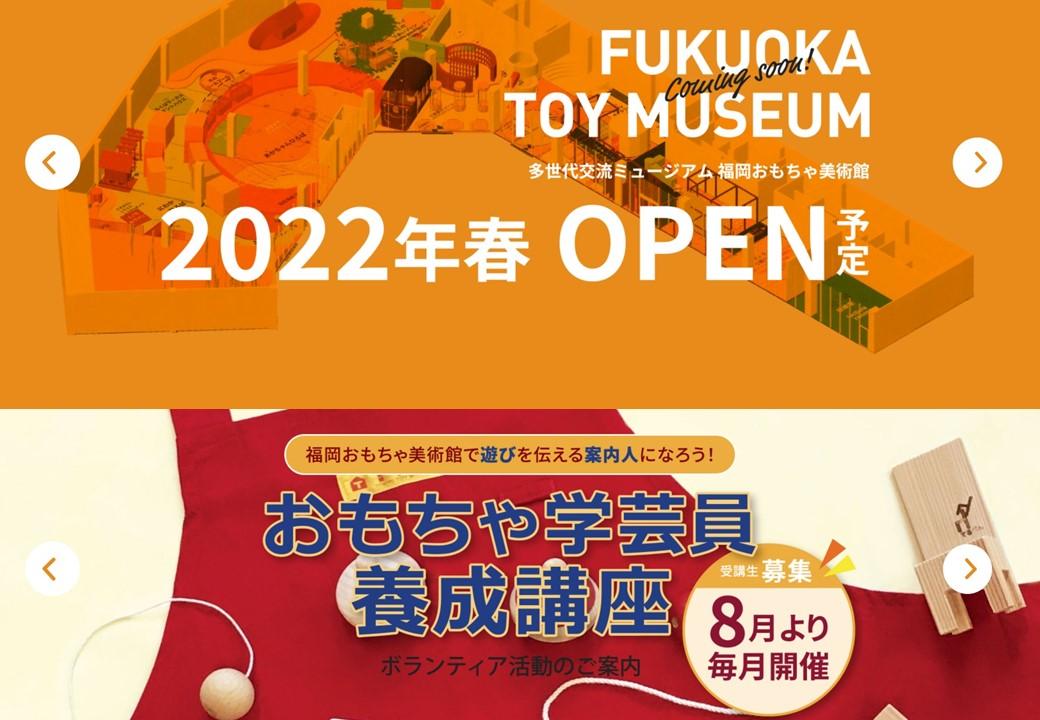 福岡おもちゃ美術館広報協力.jpg