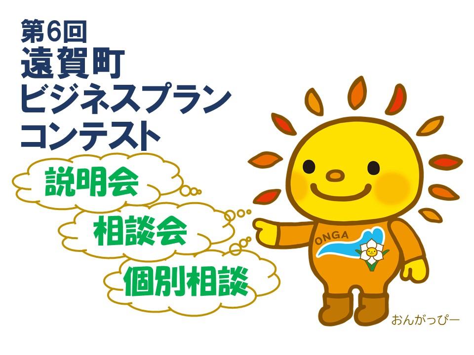 第6回遠賀町ビジネスプランコンテスト公募説明会、ビジネスプラン相談会・個別相談のご案内の写真です