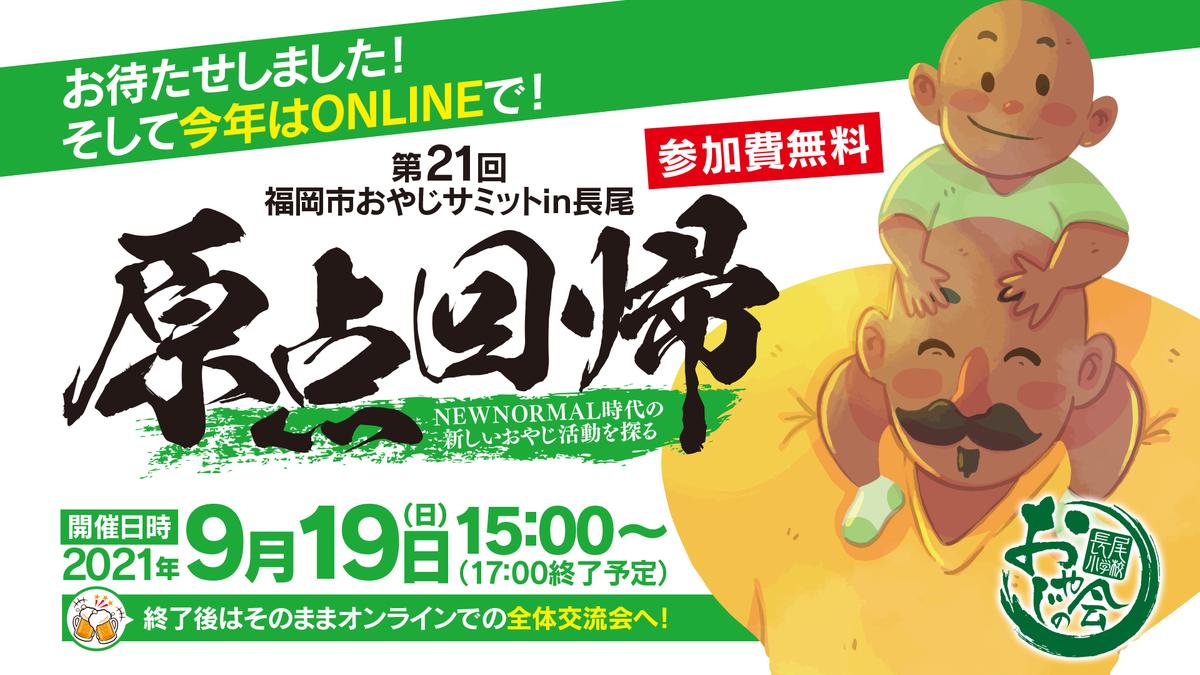 【広報協力】 「第21回福岡市おやじサミットin長尾」開催!の写真です