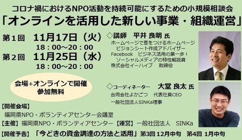 【おしらせ】『コロナ禍におけるNPO活動を持続可能にするための小規模相談会』開催します!(11月17日・25日開催)の写真です