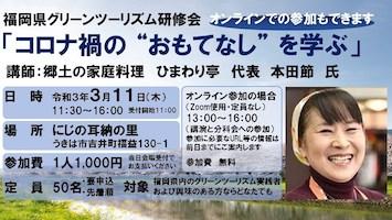 【広報協力】会場満員御礼〈オンライン参加受付中〉