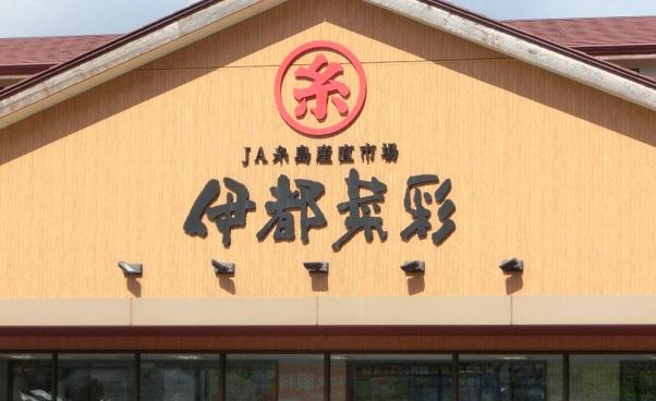 """5/31は、ふくおか農業応援キャンペーンin「伊都菜彩」の写真です"""""""