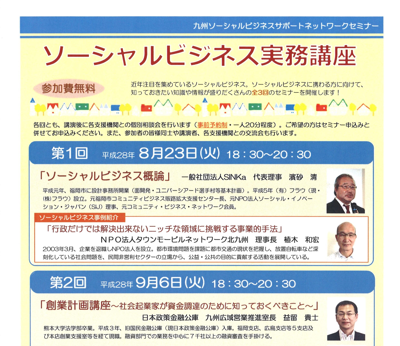 ソーシャルビジネス実務講座