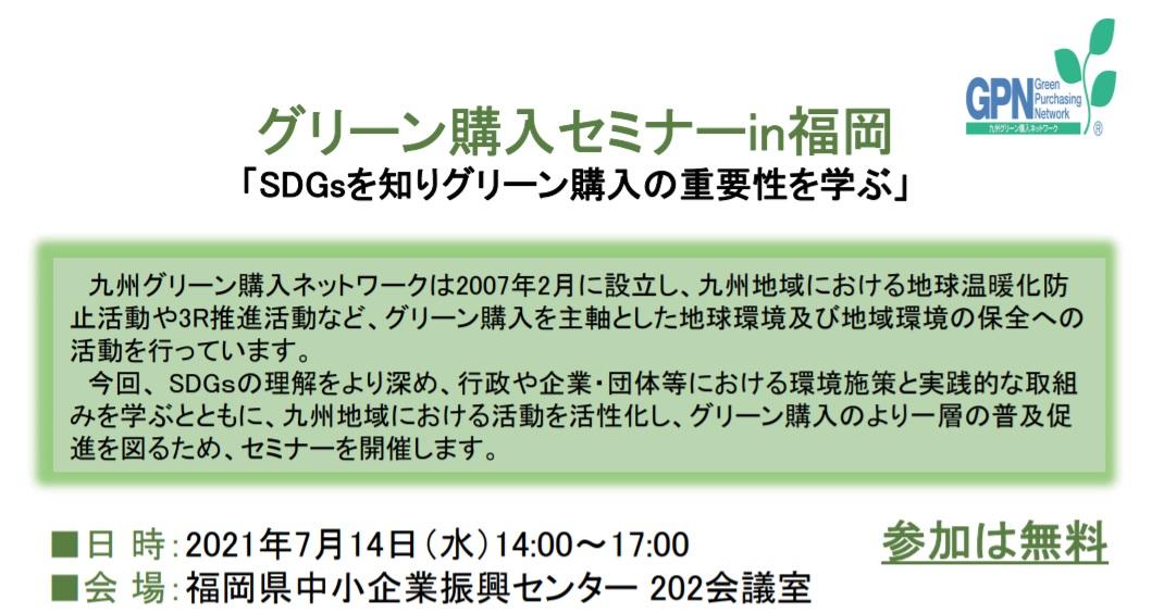 【広報協力】「グリーン購入セミナーin福岡」開催!の写真です