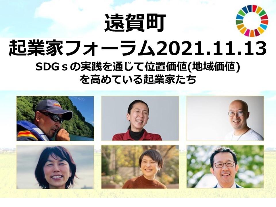 遠賀町起業家フォーラム2021「SDGsの実践を通じて