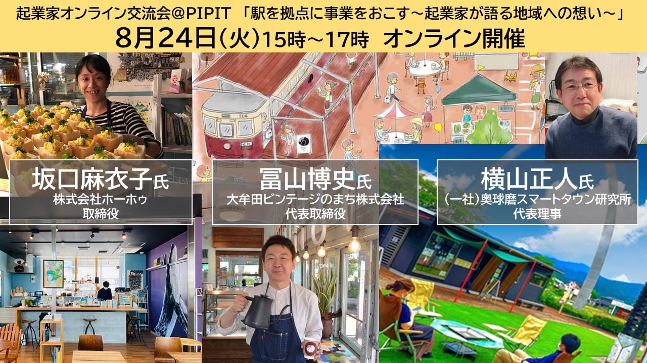 """「駅を拠点に事業をおこす~起業家が語る地域への想い~」起業家オンライン交流会@遠賀町起業支援施設PIPITの写真です"""""""