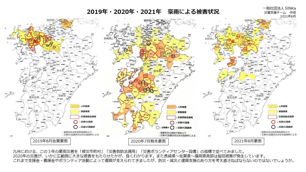 【状況とりまとめ】2019年・2020年・2021年 豪雨による被害状況の写真です