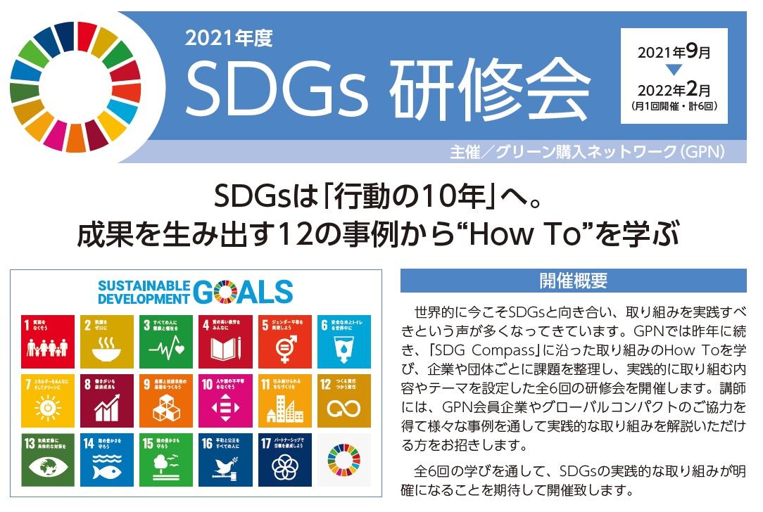 【広報協力】グリーン購入ネットワーク(GPN)2021年度SDGs