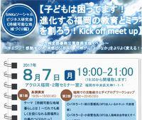 SINKaソーシャルビジネス研究会《持続可能な地域づくり編》 【子どもは困ってます!進化する福岡の教育とミライを創ろう!Kick off meet up】8月7日(月)~九州北部豪雨災害復興支援イベント~の写真です