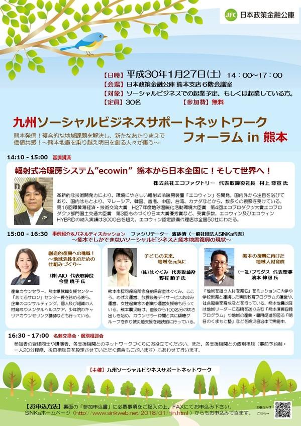 【九州ソーシャルビジネスサポートネットフオーラムin熊本】熊本発信!複合的な地域課題を解決し、新たなあたりまえで価値共感!