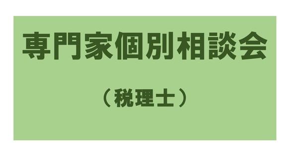 """専門家(税理士)個別相談会の写真です"""""""