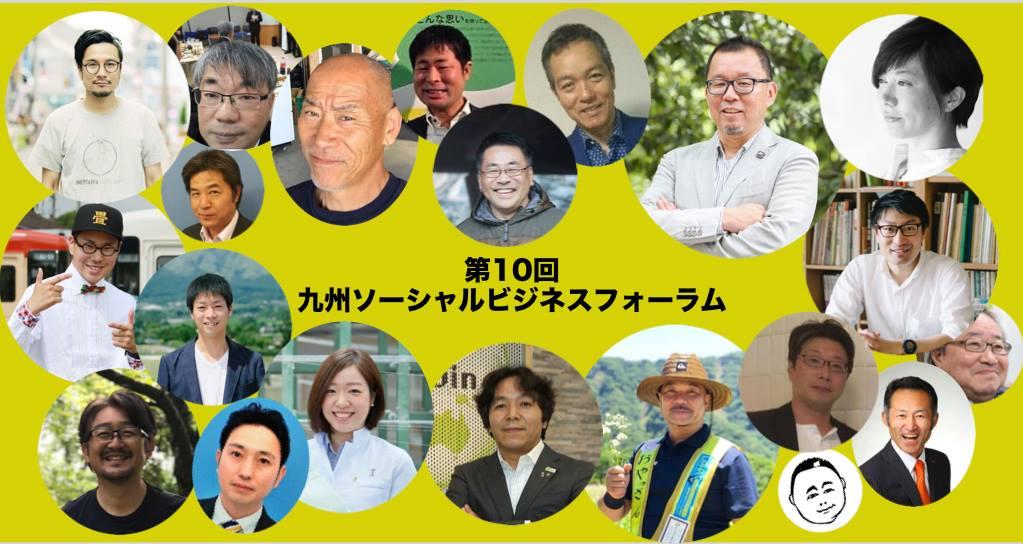 8/18開催【社会は誰のものか!?